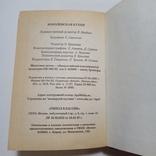 2000 Королевская кухня мини-формат (кулинария, рецепты), фото №13
