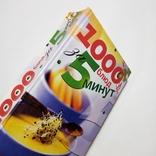 2011 Кулинария 1000 блюд за 5 минут рецепты, фото №2