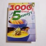 2011 Кулинария 1000 блюд за 5 минут рецепты, фото №3