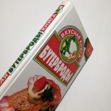 1998 Бутерброды Литвиненко С.И. рецепты, фото №2