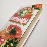 1998 Бутерброды Литвиненко С.И. рецепты, фото №4