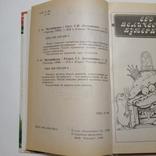 1998 Бутерброды Литвиненко С.И. рецепты, фото №6