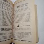 1998 Бутерброды Литвиненко С.И. рецепты, фото №9