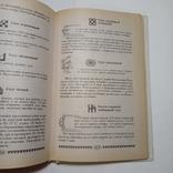 1998 Бутерброды Литвиненко С.И. рецепты, фото №10