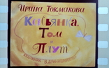 Касьянка,Том и Плут  диафильм, фото №3