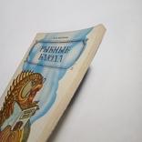 1987 Рыбные блюда Закотнова М.П. рецепты, кулинария, фото №3