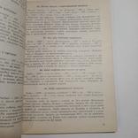 1987 Рыбные блюда Закотнова М.П. рецепты, кулинария, фото №7