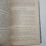 1987 Рыбные блюда Закотнова М.П. рецепты, кулинария, фото №8