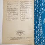 1987 Рыбные блюда Закотнова М.П. рецепты, кулинария, фото №10