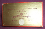 Коробка шоколад НАША МАРКА фабрика Красный Октябрь Москва ГОСТ 1953г., фото №9