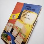 1988 Книга о молоке, молоко переработка, технология и рецепты, фото №2