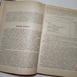 1988 Книга о молоке, молоко переработка, технология и рецепты, фото №8