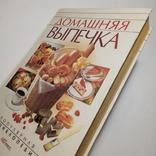 1999 Домашняя выпечка Куликова И. рецепты, фото №2