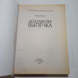 1999 Домашняя выпечка Куликова И. рецепты, фото №6