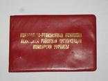 Корочка Контрольно-ревизионная комисия ленинской районной орг. компартии Укр, фото №2