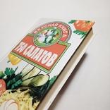 2002 - 750 салатов Бурьянская Л.И. кулинария, рецепты, фото №4