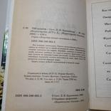 2002 - 750 салатов Бурьянская Л.И. кулинария, рецепты, фото №6
