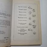 2002 - 750 салатов Бурьянская Л.И. кулинария, рецепты, фото №7
