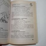 2002 - 750 салатов Бурьянская Л.И. кулинария, рецепты, фото №8