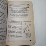 2002 - 750 салатов Бурьянская Л.И. кулинария, рецепты, фото №9
