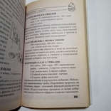 2002 - 750 салатов Бурьянская Л.И. кулинария, рецепты, фото №10
