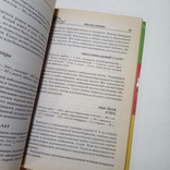 2010 Салаты 800 лучших рецептов мировой кухни, фото №7