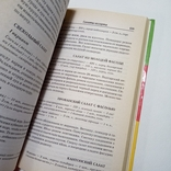 2010 Салаты 800 лучших рецептов мировой кухни, фото №9