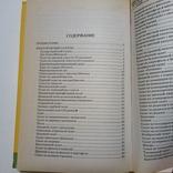 2010 Салаты 800 лучших рецептов мировой кухни, фото №10