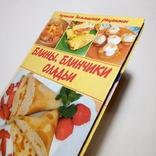 2006 Блины, блинчики, оладьи (рецепты, кулинария), фото №2