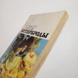 1977 Бутерброды Массо С., Рельве О. Таллин, рецепты, фото №2