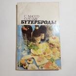 1977 Бутерброды Массо С., Рельве О. Таллин, рецепты, фото №3