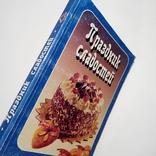 1998 Праздник сладостей Пашук З.Н., Апет Т.К. (рецепты, кулинария), фото №2