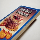 1998 Праздник сладостей Пашук З.Н., Апет Т.К. (рецепты, кулинария), фото №4