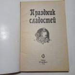 1998 Праздник сладостей Пашук З.Н., Апет Т.К. (рецепты, кулинария), фото №6