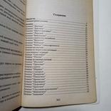 1998 Праздник сладостей Пашук З.Н., Апет Т.К. (рецепты, кулинария), фото №11
