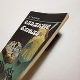 1987 Сладкие блюда Морозов А.Т., рецепты, фото №2