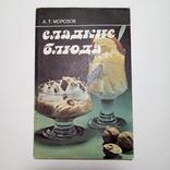1987 Сладкие блюда Морозов А.Т., рецепты, фото №3