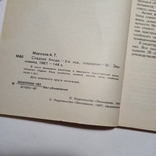 1987 Сладкие блюда Морозов А.Т., рецепты, фото №6