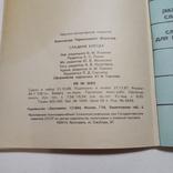 1987 Сладкие блюда Морозов А.Т., рецепты, фото №11