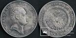 1 рубль 1827 года СПБкопия пробной монеты Николая 1, фото №2
