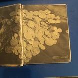 О чем рассказывают монеты Рябцевич В.Н. 1977 г., фото №3