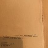 О чем рассказывают монеты Рябцевич В.Н. 1977 г., фото №5