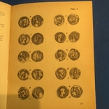 О чем рассказывают монеты Рябцевич В.Н. 1977 г., фото №7