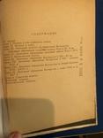 О чем рассказывают монеты Рябцевич В.Н. 1977 г., фото №10