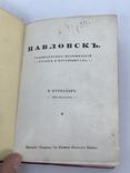 Путеводитель Павловскъ Курбатов В, фото №4