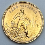 Один Червонец Сеятель. 1975. РСФСР (золото 900, вес 8,64 г), фото №3