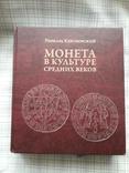 Монета в культуре средних веков. Рышард Керсновский., фото №2