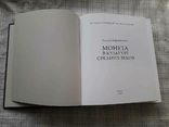 Монета в культуре средних веков. Рышард Керсновский., фото №11