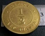 1/2 піастра золотом 1887 рок - Британські Кіпрські острови /позолота 999/копія золотої, фото №3