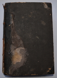 Щит веры. 1912 год. Старообрядческий журнал. (за весь год), фото №2